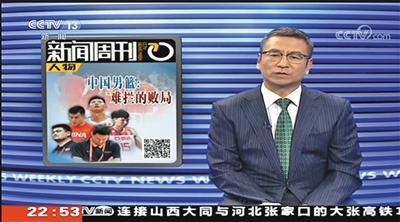 央视点名批评周琦、郭艾伦、王哲