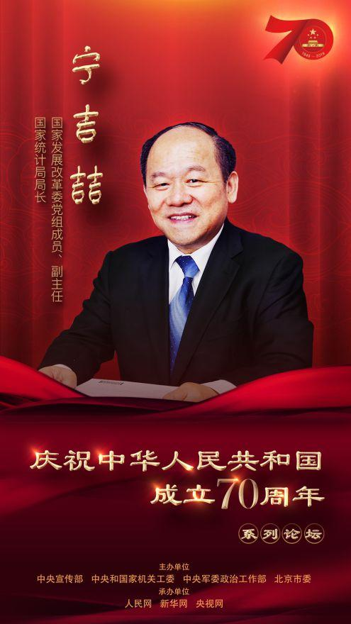 国家发展改革委党组成员、副主任,国家统计局局长宁吉��