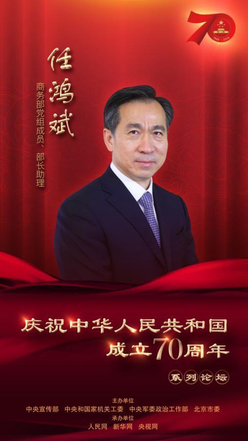 商务部党组成员、部长助理任鸿斌