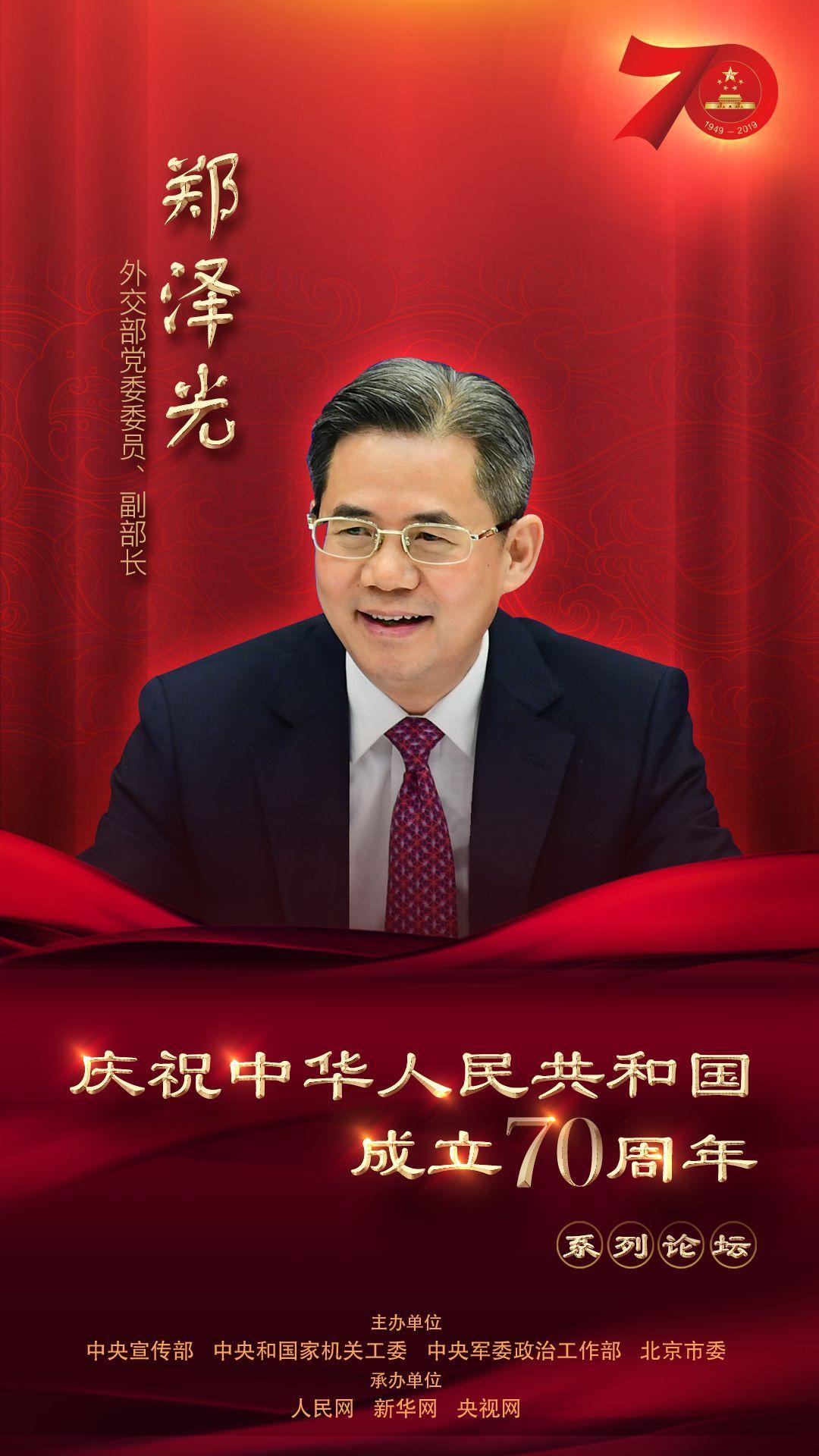 外交部党委委员、副部长郑泽光