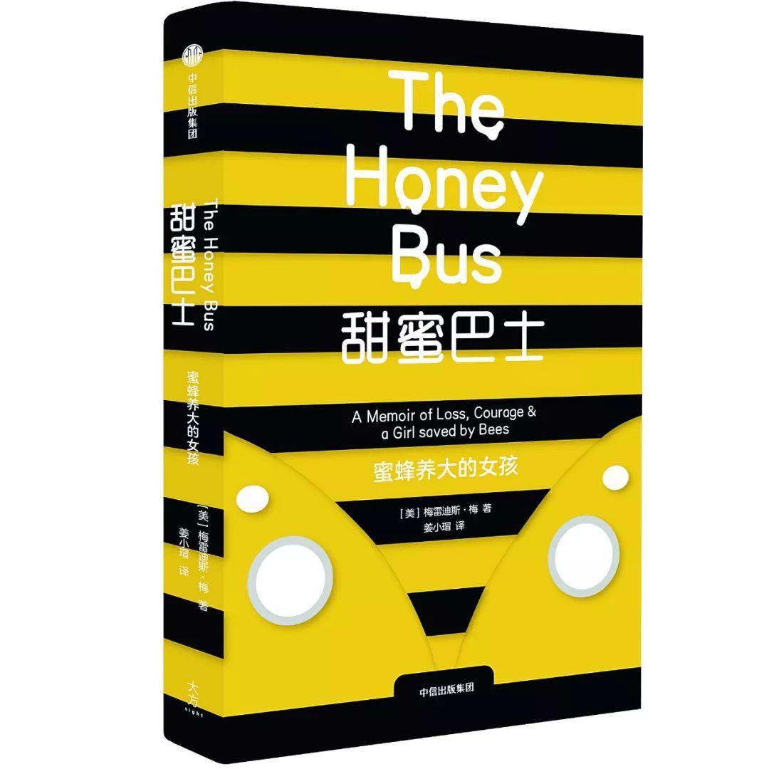 """""""意义""""是一种救赎 开往成长的养蜂巴士"""
