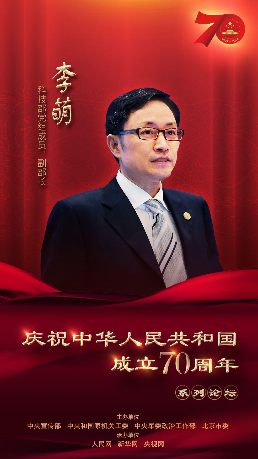 科技部党组成员、副部长李萌