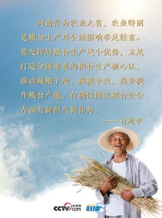 """数说""""三农"""" 农业强、农村美、农民富,稳固""""三农""""基本盘"""