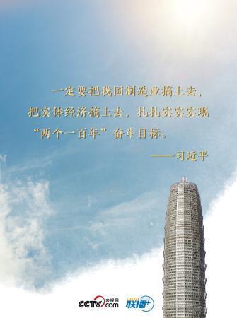 数说经济 以创新促转型,推动制造业高质量发展
