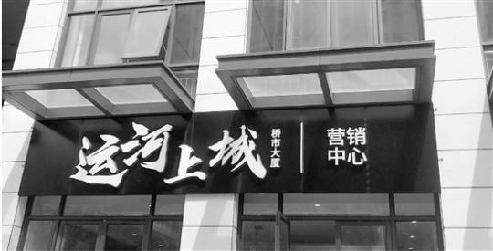 在杭州买公寓房就能落户读名校?市场监管部门介入