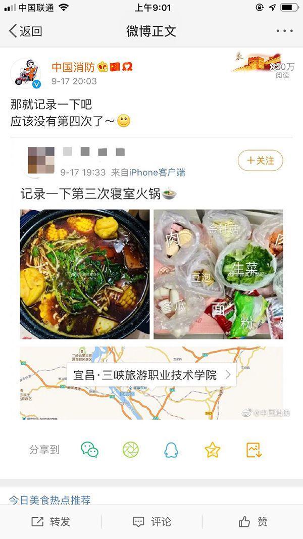 学生微博炫耀三次在寝室吃火锅 中国消防:没第四次