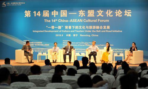 相聚壮美广西 第14届中国—东盟文化论坛在邕举行