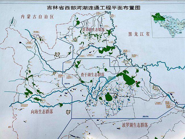 """""""河湖连通""""破译吉林西部水密码"""