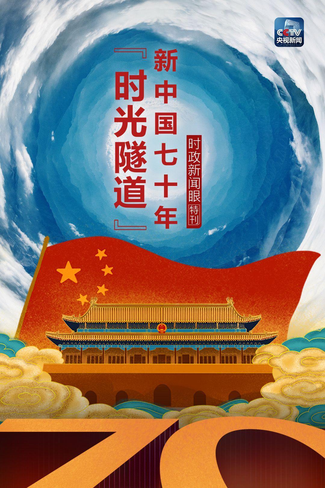 """习近平参观的这条新中国70年""""时光隧道"""",邀你先睹为快!"""