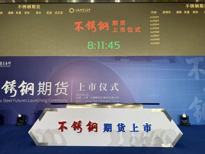 证监会:全球首个不邙山鬼魅愁怎么样?锈钢期货25日在中国上市