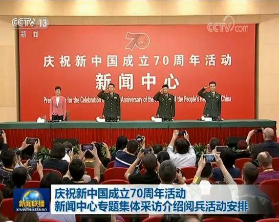 庆祝新中国成立70周年活动澳门赌场玩法专题集体采访介绍阅兵活动安排