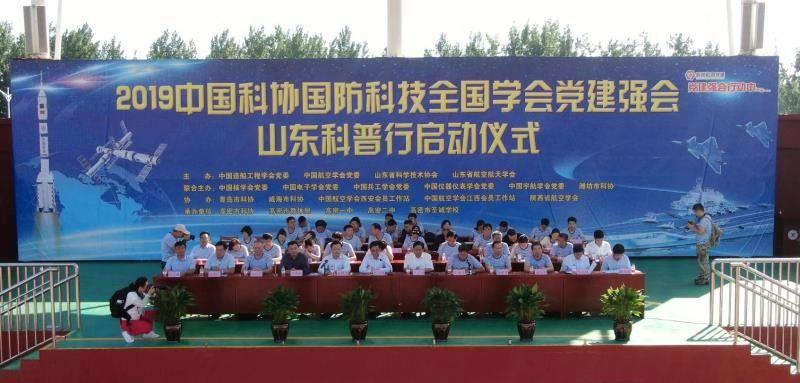 中国科协创新融合学会联合体党建强会科普行走进山东