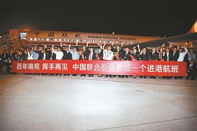 南苑机场结束民航运营 市民特意赶来机场拍照留念