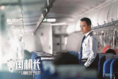 """""""英雄机长""""夸奖电影《中国机长》很真实"""