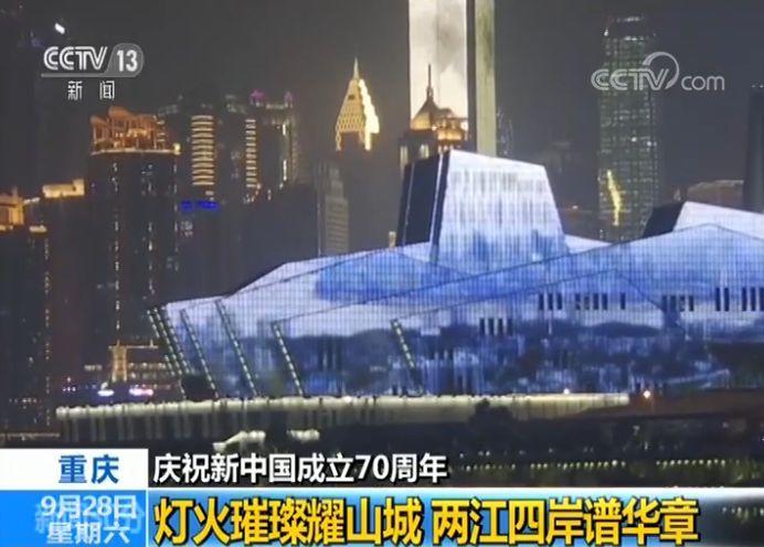 重庆:灯火璀璨耀山城 两江四岸谱华章