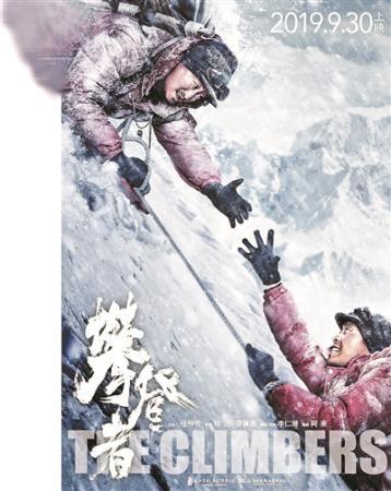 电影《攀登者》上映 吴京:喜欢和张译演对手戏