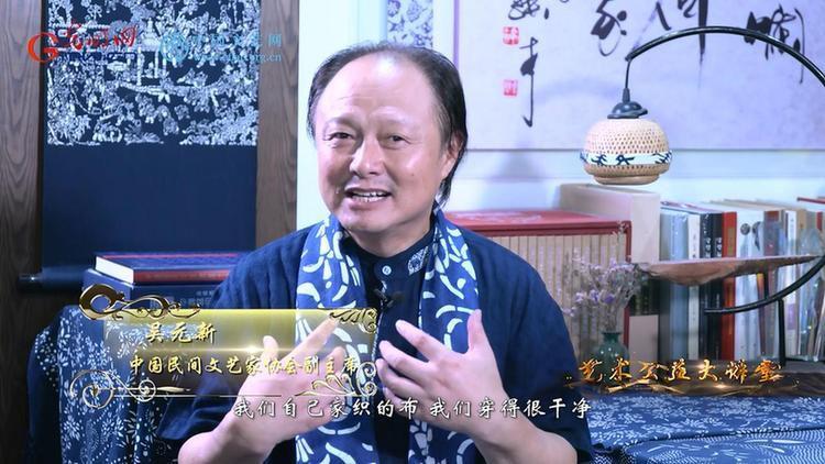 中国民间文艺家协会副主席吴元新:一抹元新蓝 非遗代代传