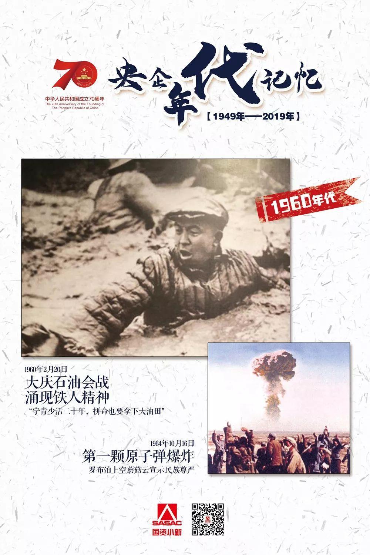 今天讲讲情怀,新中国70年来的央企年代记忆!