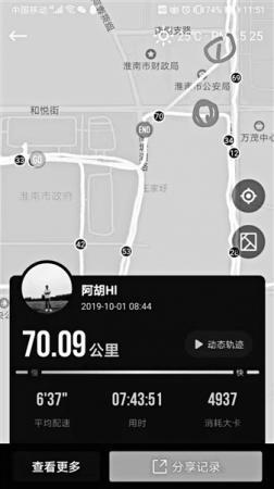 为祖国快三平台app下载庆生 50岁民警挑战70公里跑