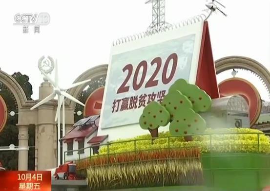 七辆国庆主题彩车亮相北京展览馆