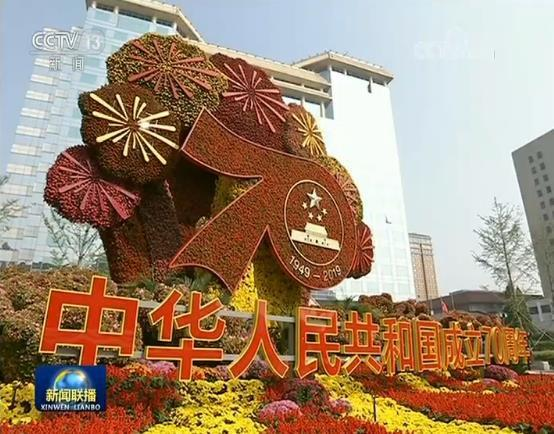 习近平总书记在庆祝中华人民共和国成立七十周年大会上的重要讲话