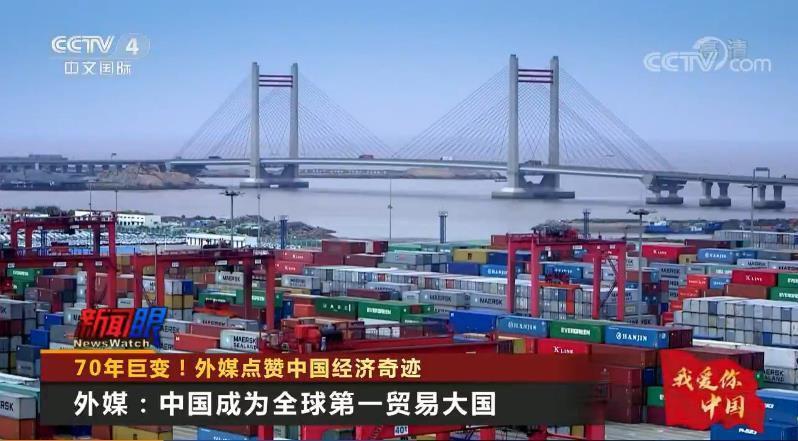 70年巨变!外媒点赞中国经济
