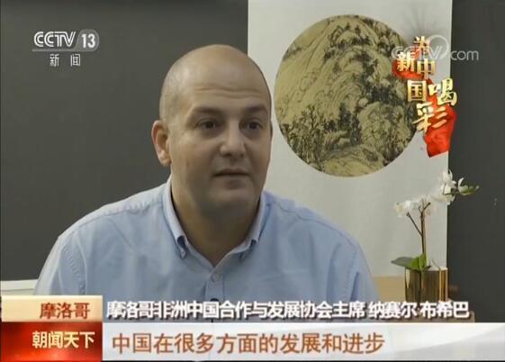 摩洛哥专家高度评价中国发展成就