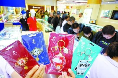 首批冬奥会吉祥物特许商品上新 市民夜里排队购买