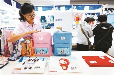 首批北京冬奥吉祥物特许商品上新