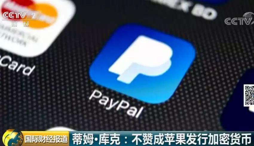 全球支付巨头PayPal退出加密货币