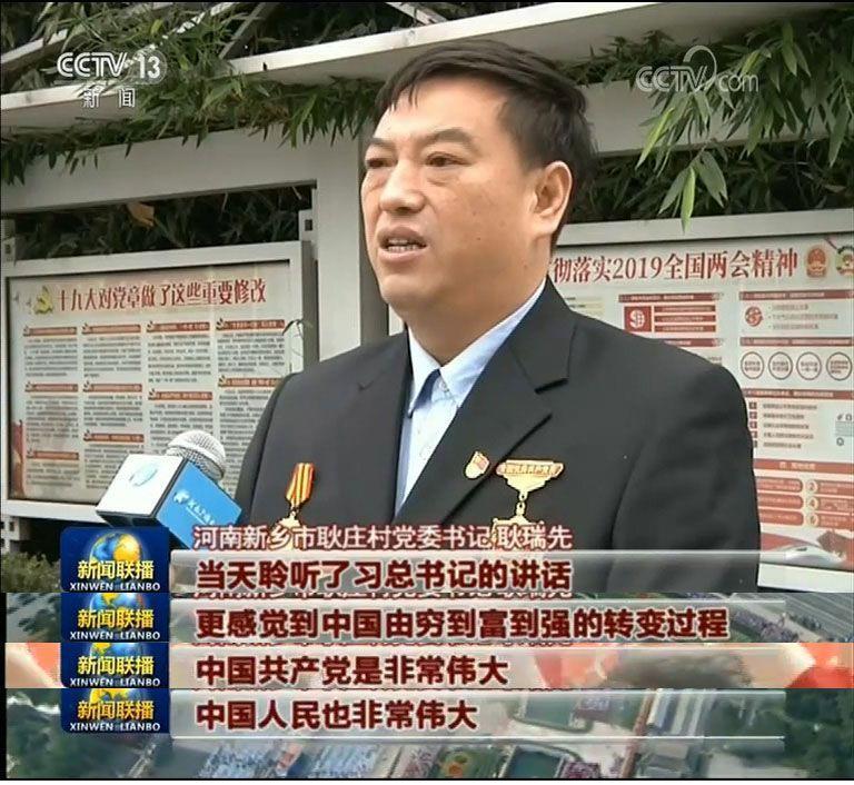 习近平总书记在庆祝中华人民共和国成立七十周年大会上重要讲话引