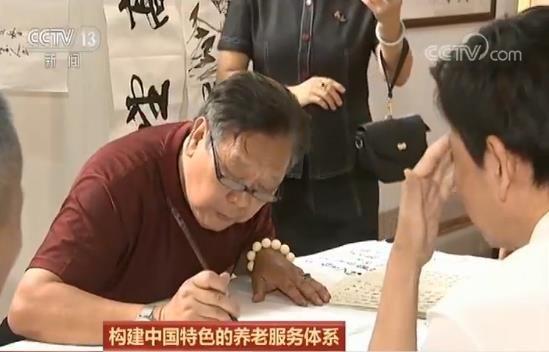构建中国特色养老服务体系 让2.49亿老年人老有所安