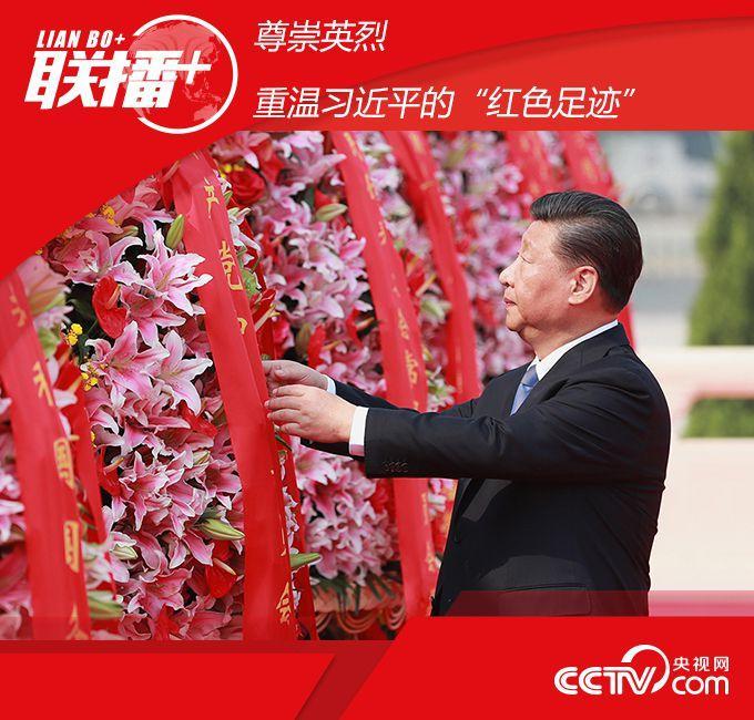 9月30日上午,习远对等党战国度指导人离开北京天安门广场,列席义士留念日背群众豪杰敬献花篮典礼。