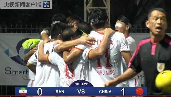 0伊朗 5战全胜第6次夺亚洲冠军