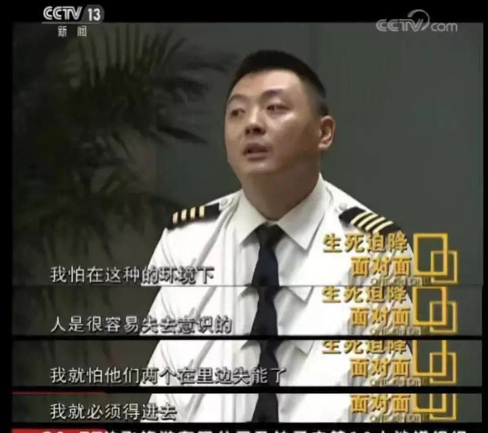 《中国机长》原型人物:200多天后,川航机组再次起飞!