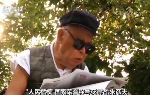 """""""人民楷模""""国家荣誉称号获得者:朱彦夫"""