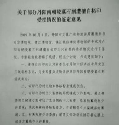 南朝石刻遭非法拓印:文物部门报警 涉案教师道歉qq超市进不去了