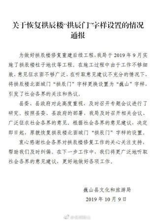 """云南巍山回应""""古楼城门改名""""争议:即日恢复""""拱辰门""""字样 作者: 来源:澎湃新闻"""