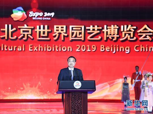 李克强在2019年中国北京世界园艺博览会闭幕式上的讲话