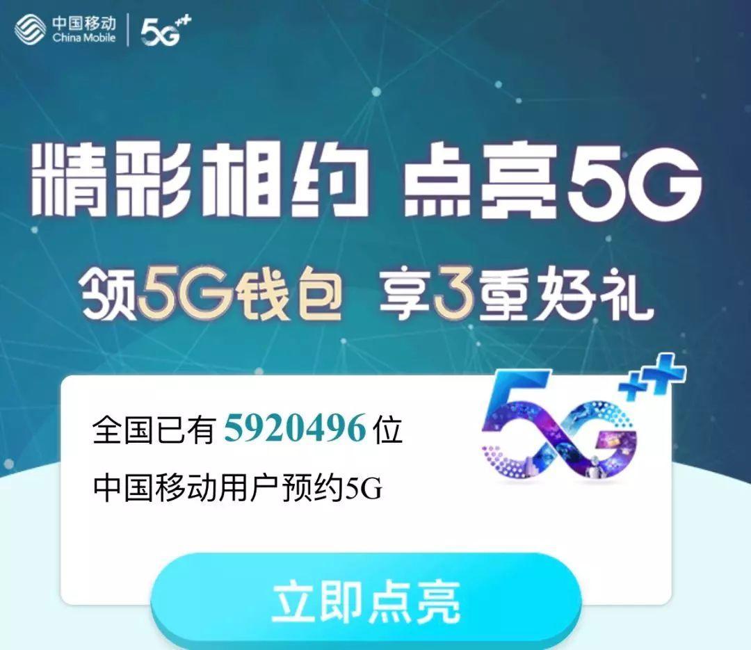5G预约人数超千万,套餐最低或超百元!你预约了吗