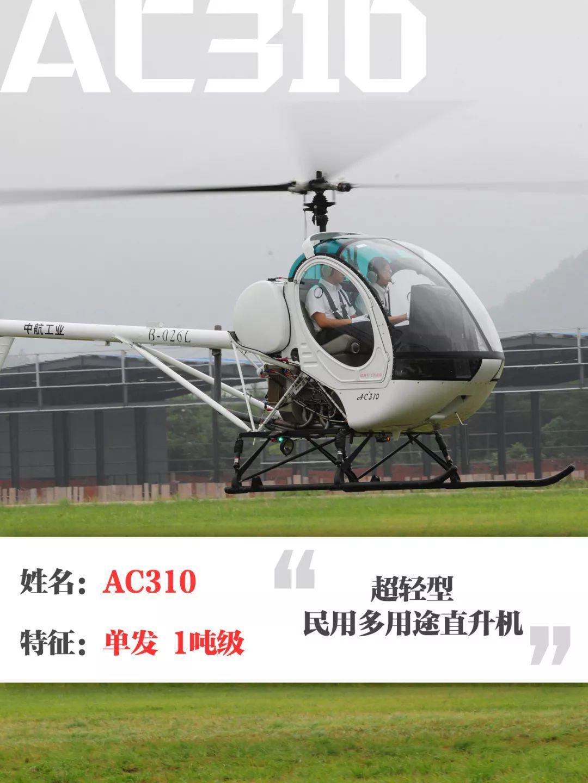 天津现UFO?这是我们的武装直升机!