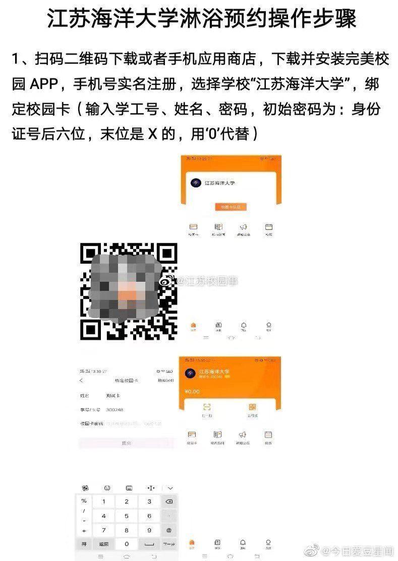 江苏海洋大学回应洗澡需APP预约:系统升级后恢复刷卡