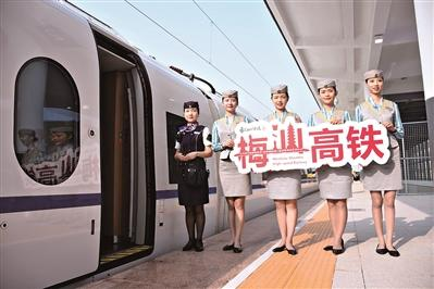 梅汕铁路昨日开通运营 开通初期12趟动车组往返广州