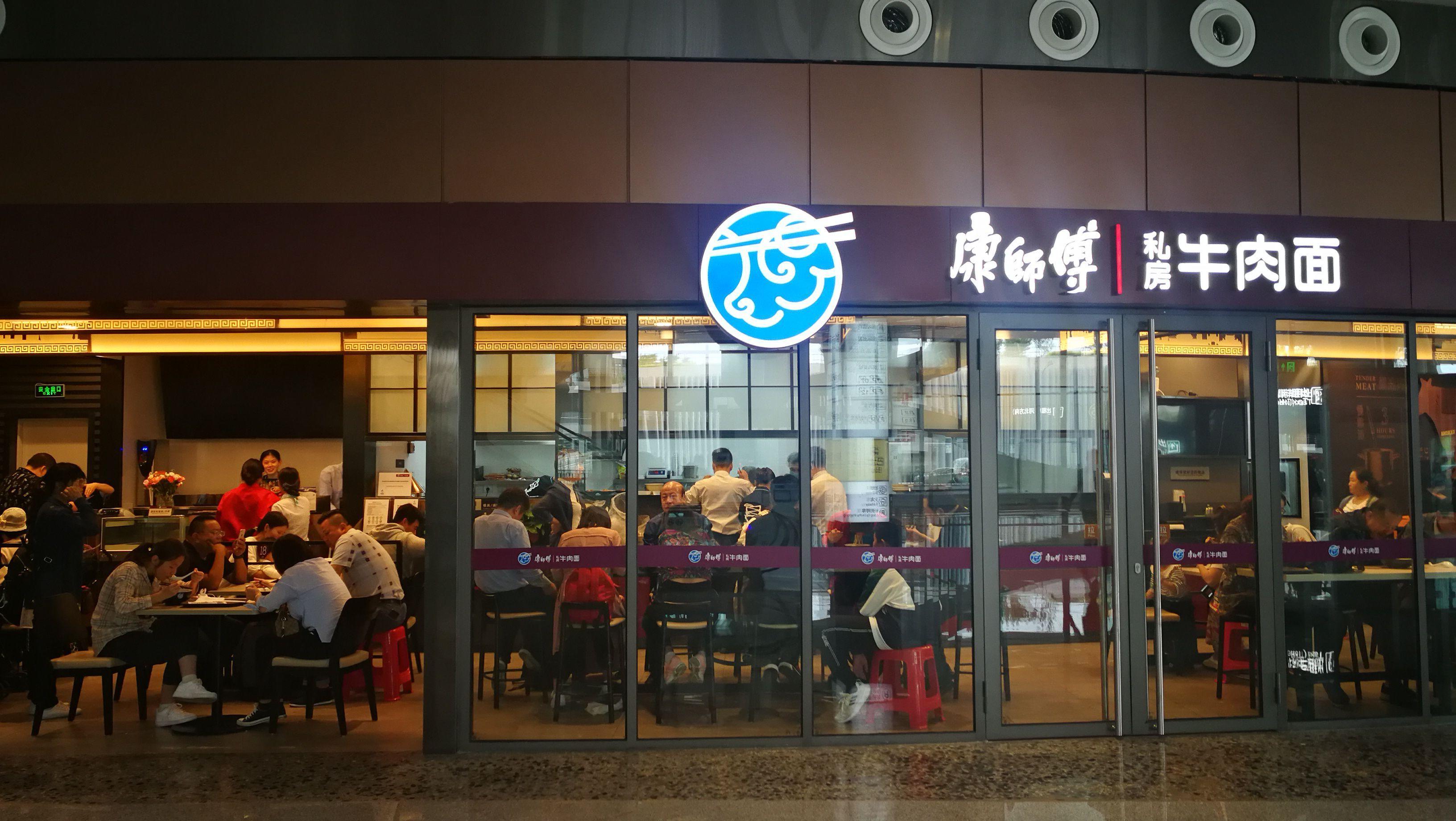 """""""寻味""""大兴国际机场:米线炸鸡和日料 快餐有花样"""