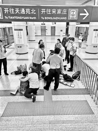 北京一小伙滚落楼梯心脏停跳 地铁内众人接力救援