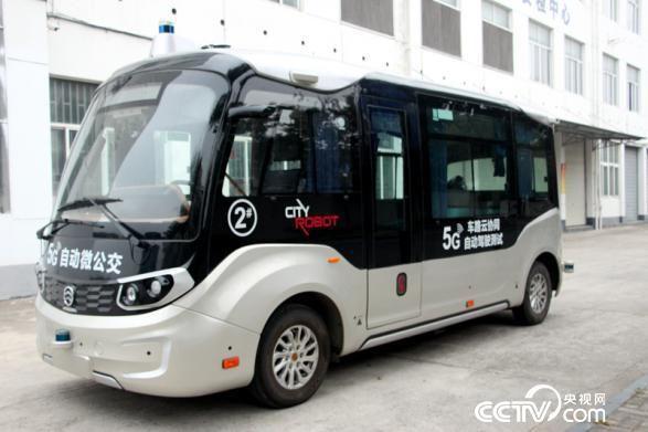 第六届世界互联网大会推出的智慧化体验项目5G自动微公交(王甲铸 摄)