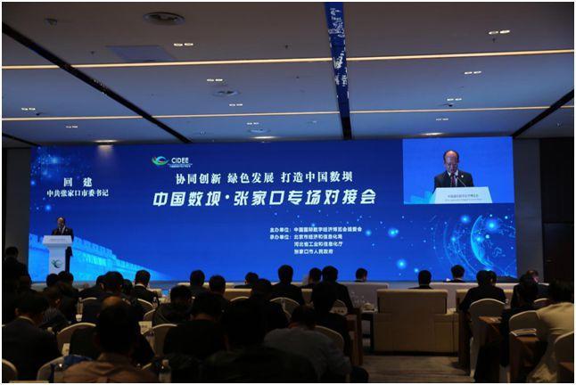 """第四届中国数坝""""峰会·张家口专场对接会举行"""