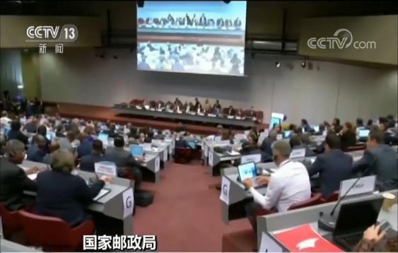 万国邮联通过终端费改革方案 2020年中国国际小包终端费涨27%