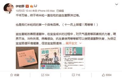 """买益生菌产品,是在""""郑州助孕交智商税""""吗?"""