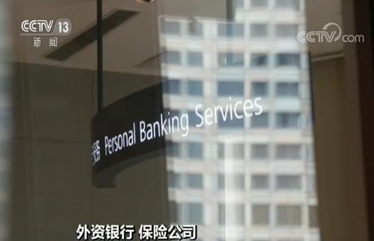 外资银行和保险公司准入门槛及业务限制进一步放宽